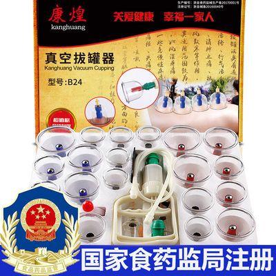 中医气血通磁疗器24罐康煌真空拔罐器加厚家用抽气拔火罐磁疗气罐