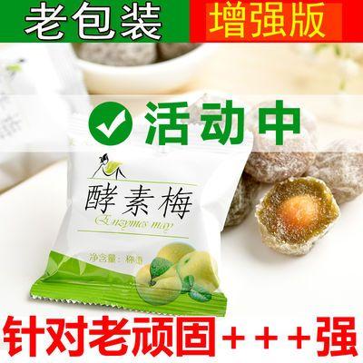40粒酵素梅版增强梅子正品青梅酵素乌梅孝素梅话梅零食抹茶随便果