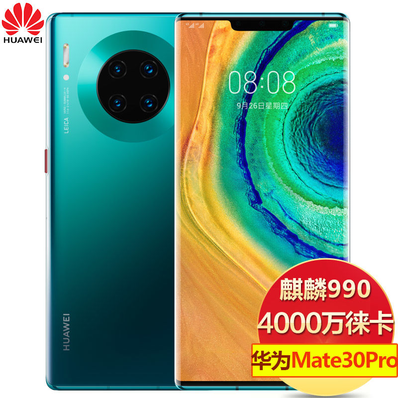 HUAWEI 华为 Mate 30 Pro 智能手机 8GB 128GB