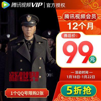 【券后99】腾讯视频VIP会员12个月好莱坞vip视屏会员一年费