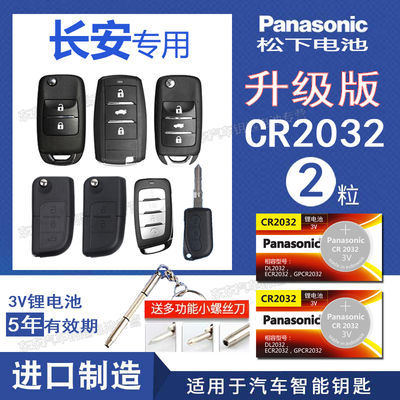 长安 欧诺 逸动xt 致尚 奔奔mini欧诺cs55遥控器汽车钥匙电池通用