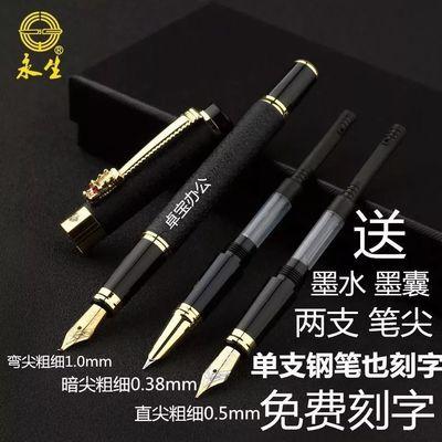 英雄旗下永生三笔头礼盒套装钢笔学生正姿硬笔书法笔成人美工练字