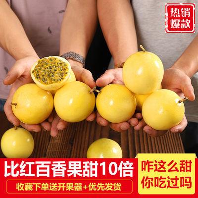 福建黄金百香果大果5斤3斤12个孕妇新鲜水果黄色皮鸡蛋果批发包邮