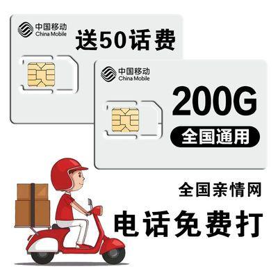 无限流量卡手机卡电话卡不限速4G5G纯上网卡大王卡0月租免费激活