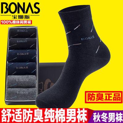 宝娜斯袜子男士纯棉长袜秋冬季厚款防臭透气中筒男袜全棉运动袜子