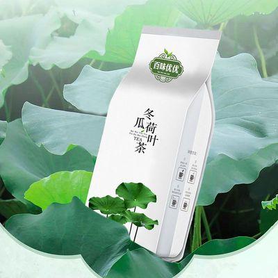【买2送2 天然祛脂】冬瓜荷叶茶减花茶脂肥茶去大肚子茶120g/30包