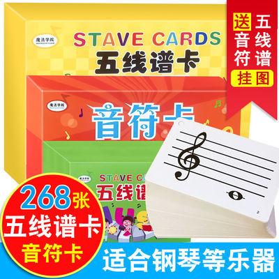 钢琴88键五线谱识谱卡片送铁环音符早教闪卡乐器儿童乐理知识基础