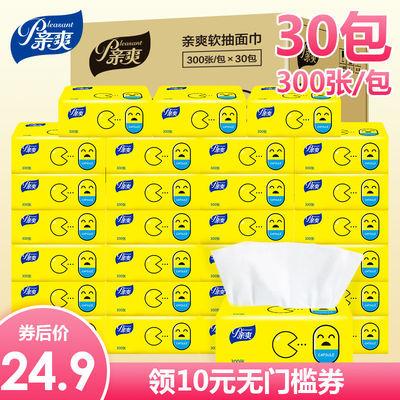 【足量30包整箱装】亲爽便携原木抽纸巾餐巾纸家用300张/包批发