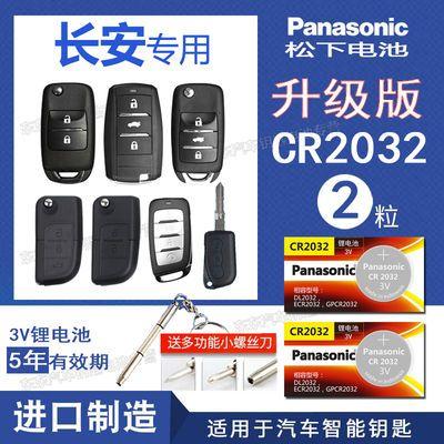 长安 欧诺 逸动xt 致尚 奔奔mini欧诺cs55遥控器汽车钥匙电池原配