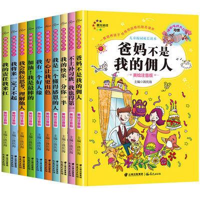 注音版小学生1-6年级课外阅读书籍励志成长故事爸妈不是我的佣人
