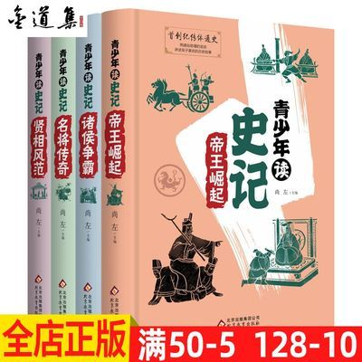 青少年读史记全4册 历史书籍中国通史中国历史记原著正版三国演义