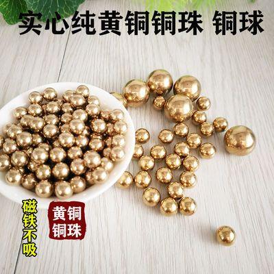 实心铜珠铜球1/1.5/2/2.5mm纯黄铜6.35/7/8/10/12/15导电开关电器