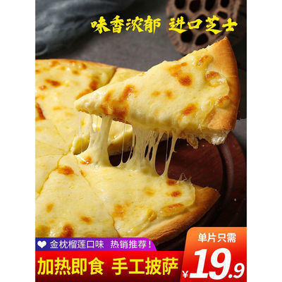 榴莲披萨 成品即食速食食品 儿童水果披萨饼半成品 速冻冷冻食品【3月15日发完】