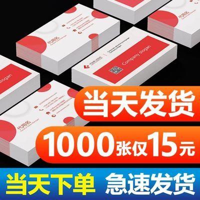 印名片制作pvc双面免费设计印刷创意商务公司二维码卡片包邮定制