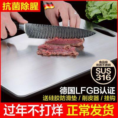 【尚媳妇】316不锈钢菜板304切菜板家用防霉非实木案板厨房擀面板