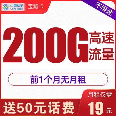 流量卡无限流量不限速手机电话卡4G5G纯上网卡大王卡靓号免费激活