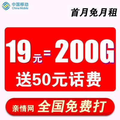 流量卡无限流量不限速手机电话卡4G5G纯流量上网卡大王卡免费激活