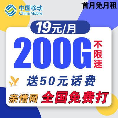 流量卡无限流量不限速手机卡电话卡0月租纯流量上网卡大王卡靓号