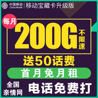 200G不限速流量卡无限流量手机卡电话卡0月租4G5G纯上网卡大王卡