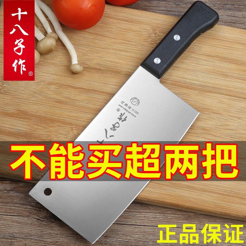 十八子作菜刀家用锋利厨房免磨不锈钢刀斩切刀切片刀阳江刀具套装