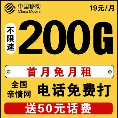 流量卡无限流量卡不限速4G5G纯上网卡电话卡手机卡大王卡免费激活