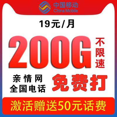 流量卡无限流量不限速手机卡电话卡0月租45G纯流量上网大王卡免费