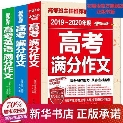 【新华正版】最新五年高考满分作文书2020新版高考英语满分作文