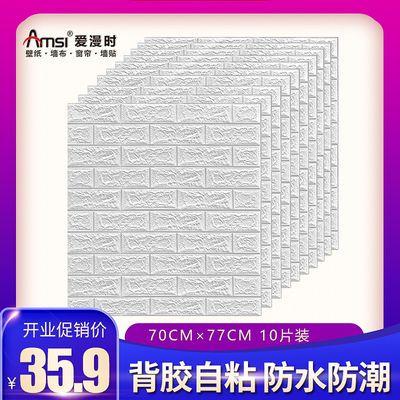 爱漫时墙纸自粘砖纹3d立体室内墙贴客厅墙贴防水防撞加厚装饰壁纸