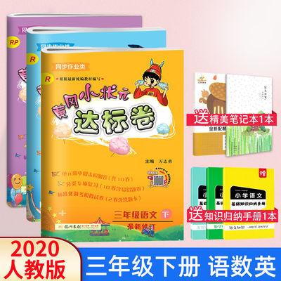2020黄冈小状元三年级上下册语文数学英语达标卷单月人教版练习册