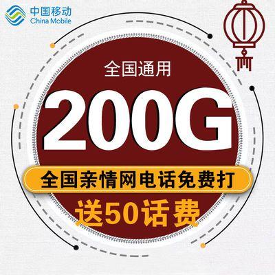 200G不限速流量卡手机卡无限流量4G5G纯上网卡电话卡大王卡0月租