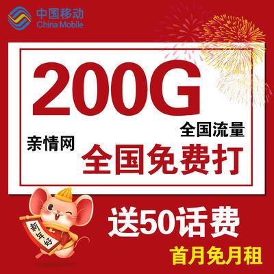 流量卡无限流量不限速手机电话卡4G5G纯流量上网卡免费激活大王卡