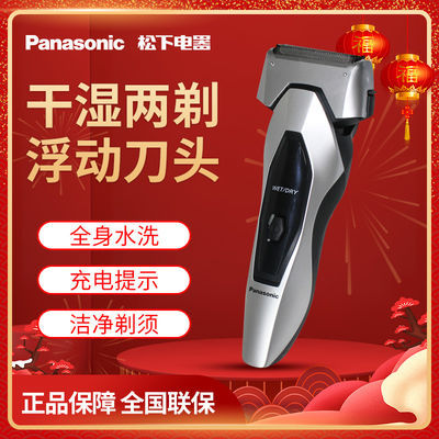 松下电动剃须刀ES-RW35 全方位浮动2刀头水洗干湿两用 须刨刮胡刀