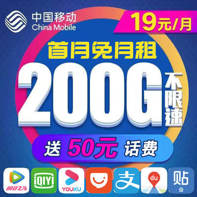 200G不限速流量卡无限流量手机卡电话卡4G5G纯流量卡上网卡大王卡