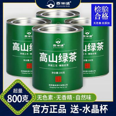 【送水晶杯】高山绿茶特级正宗日照茶叶云雾新茶批发耐泡高档春茶