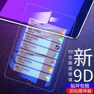 ipad钢化膜新款2018/17苹果air1/2/3pro9.7寸mini2345蓝光2019/20