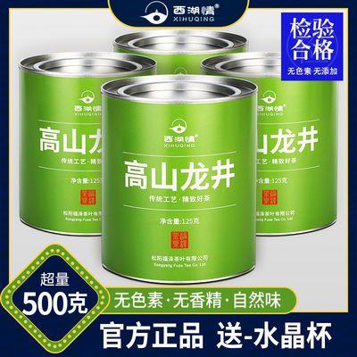 【送水晶杯】西湖情龙井绿茶2020雨明前特级大佛高档新茶茶叶批发