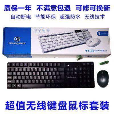 联想惠普HP戴尔华硕笔记本台式机专用无线键盘鼠标套装办公通用