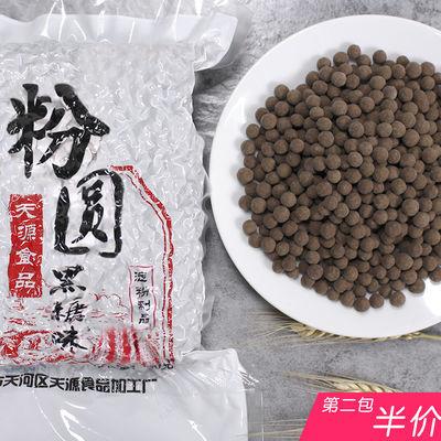 天源珍珠粉圆真空包装900g快煮黑糖味珍珠琥珀波霸脏脏茶奶茶原料