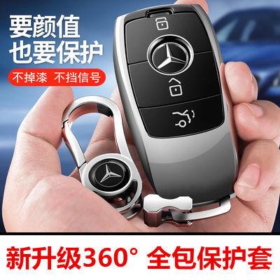 奔驰钥匙包 E级钥匙扣新e300l19款C级C260L/新A级A200L/S级钥匙套