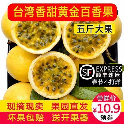 【顺丰包邮现摘新鲜黄金百香果5斤鸡蛋果黄皮果水果百香果批发
