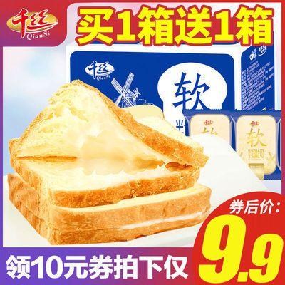 【买一送一】千丝软吐司面包早餐手撕蛋糕点心休闲网红零食品小吃