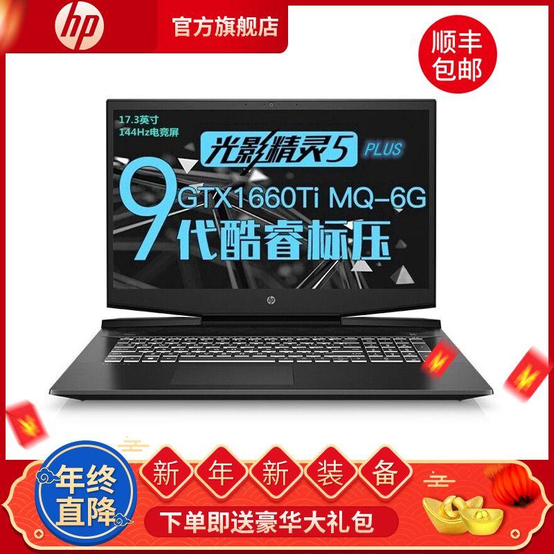 HP 惠普 光影精灵5 Plus 17.3英寸游戏笔记本电脑 (i7-9750H/8GB/512GB+1TB/GTX1660Ti/144Hz) ¥7699顺丰包邮