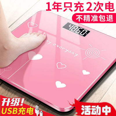 电子秤智能电池款体重秤家用小型电子称减肥称成人精准人体秤男女