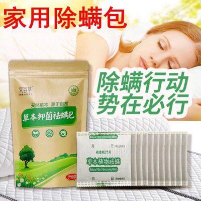 中草药去螨包去螨虫神器孕婴可用植物杀螨虫包床上家用除螨包正品
