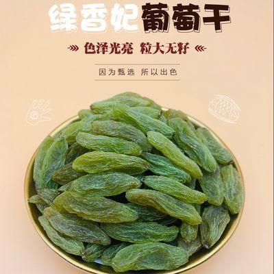 超大绿香妃葡萄干批发新疆特产吐鲁番大粒特级超大250g干果零食