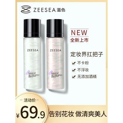 ZEESEA滋色持妆光泽定妆喷雾干皮持久保湿补水控油防脱妆快速定妆