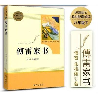 傅雷家书钢铁是怎样炼成的完整版八年级下教材配套必读书正版包邮