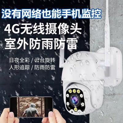 4G室外无线家用高清全彩夜视插卡防水摄像头手机远程监控器