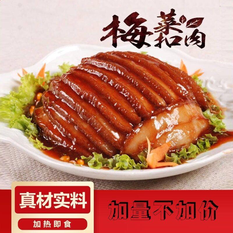梅菜扣肉正宗虎皮扣肉500g熟食下酒菜红烧肉加热即食300g酱香肘