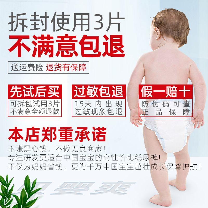 【强吸收 不漏尿 防过敏】纸尿裤拉拉裤贝婴爽婴儿超薄柔软尿不湿